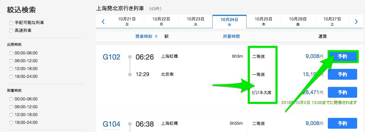 Trip.com(旧Ctrip)で中国鉄道(新幹線)を選択