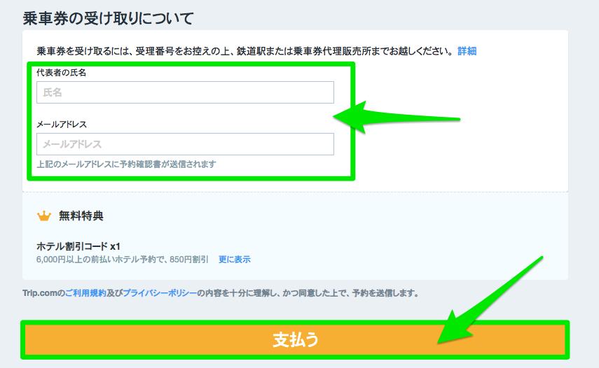 Trip.com(旧Ctrip)で中国鉄道(新幹線)予約の受け取り方法