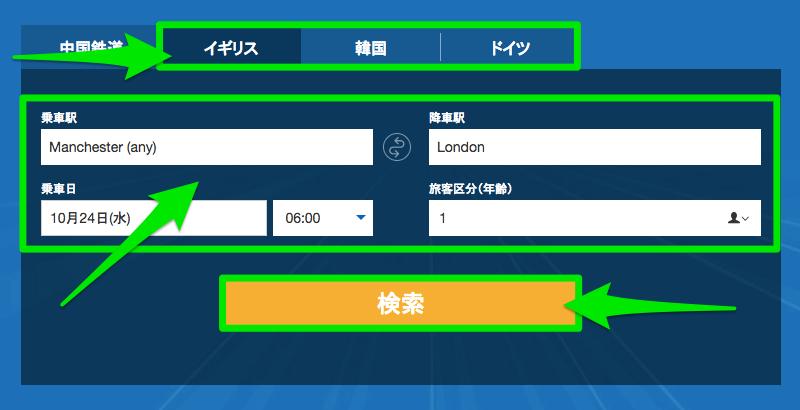 韓国・イギリス・ドイツの鉄道(新幹線)を予約する方法