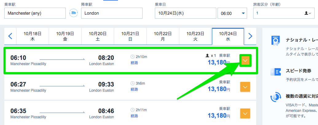 韓国・イギリス・ドイツの鉄道(新幹線)の乗車券を選択