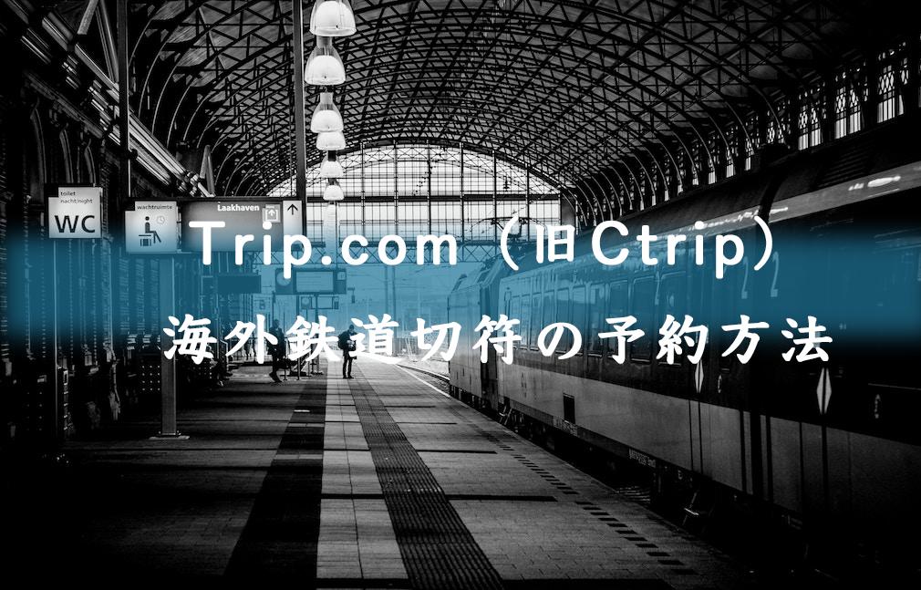 Trip.com(旧Ctrip)で中国国内の鉄道切符の予約方法