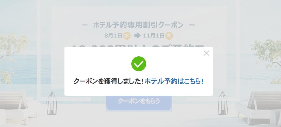 【当サイト限定!】ホテル予約1,000円割引クーポンを使うためにホテルクーポンを獲得