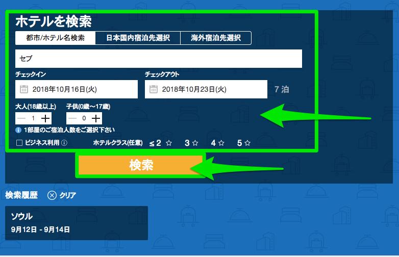 【当サイト限定!】ホテル予約1,000円割引クーポンを使うためホテルを検索
