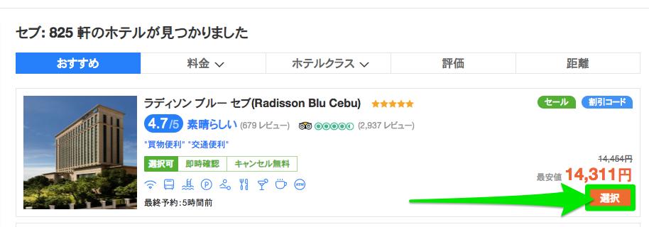 【当サイト限定!】ホテル予約1,000円割引クーポンを使うためにホテル予約