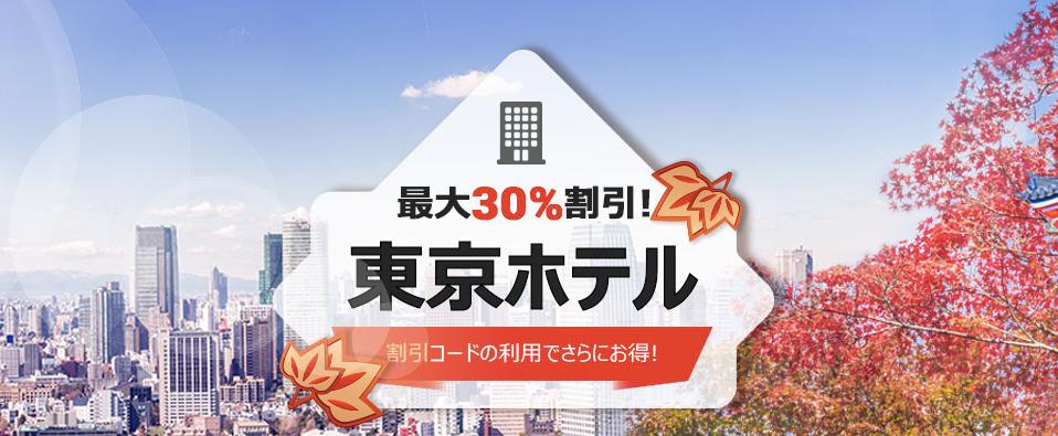 Trip.comの東京ホテル予約クーポン
