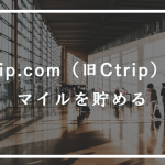 Trip.com(旧Ctrip)でマイルを貯める方法