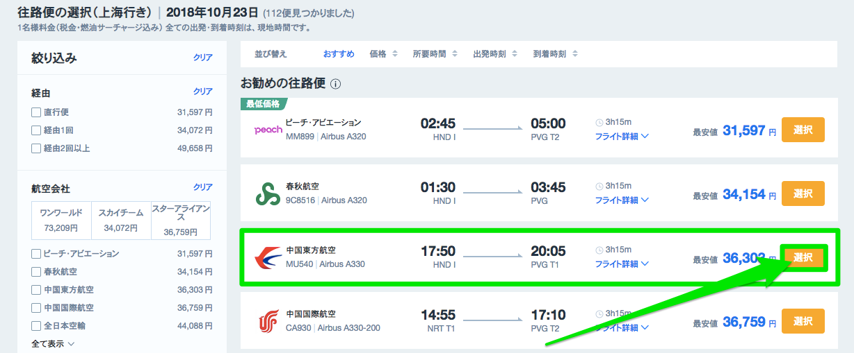 Trip.com(旧Ctrip)で航空券を選択