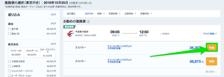 Trip.com(旧Ctrip)で航空券の復路便を選択