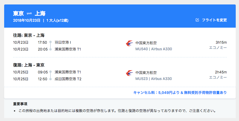 Trip.com(旧Ctrip)で予約する航空券の日程
