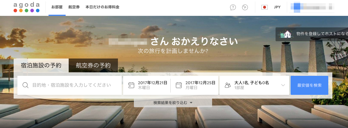 Agodaのトップページ