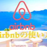 Airbnbの使い方・鍵の受け渡し方法