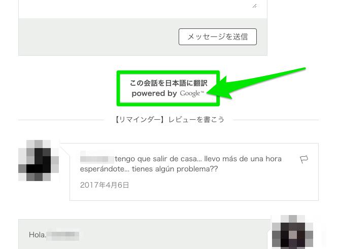 Airbnbのメッセージを翻訳