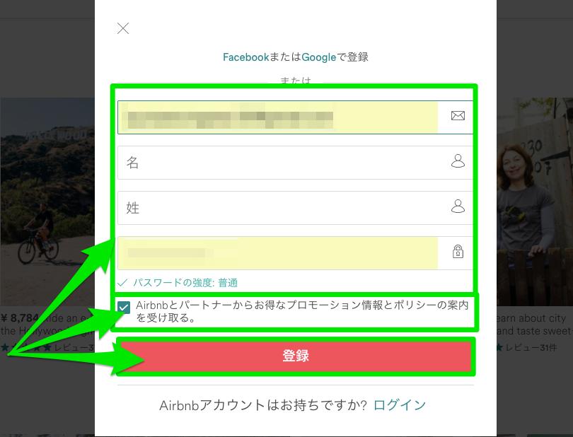 Airbnbの新規登録画面