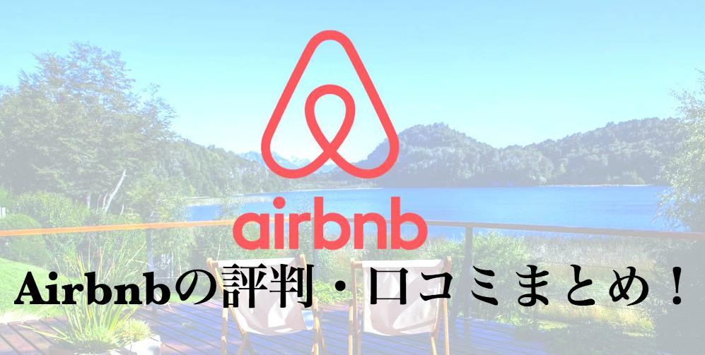Airbnbの評判・口コミまとめ