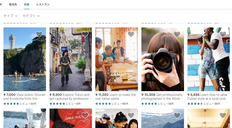 Airbnbの体験サービス