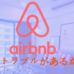 Airbnbはトラブルがあるから危険