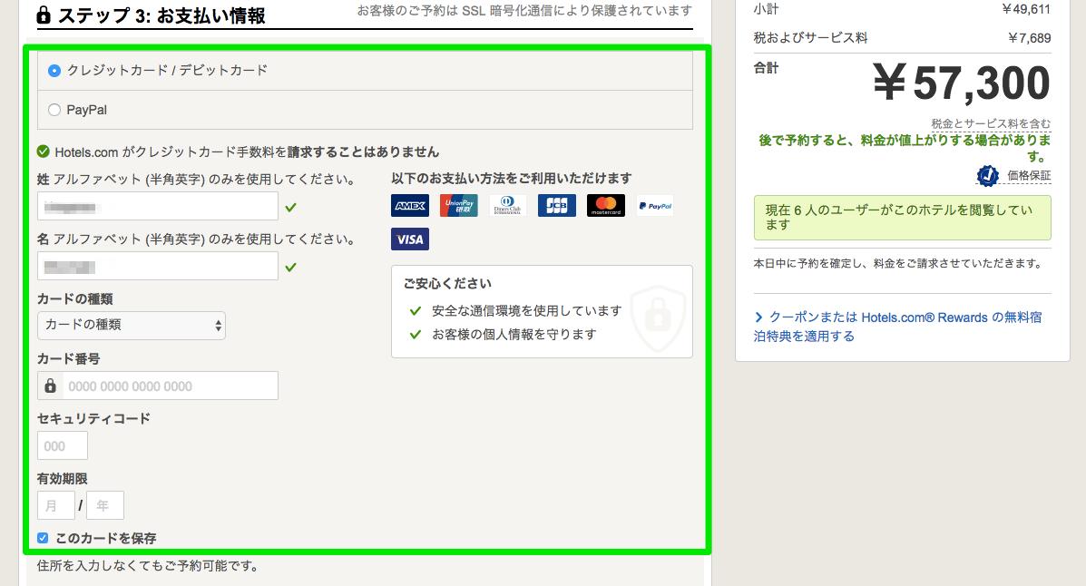 ホテルズドットコム(Hotels.com)で海外ホテル予約のクレジットカード情報入力