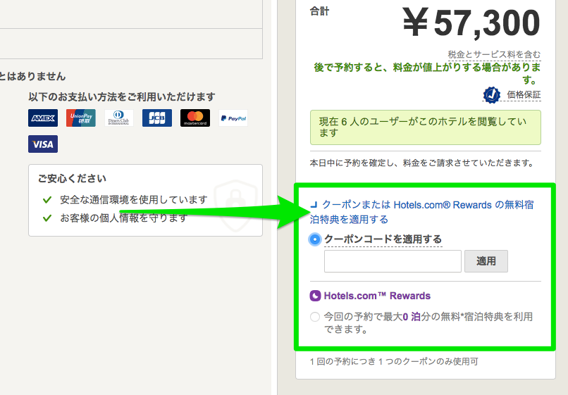 ホテルズドットコム(Hotels.com)で海外ホテル予約で割引クーポンコードを入力