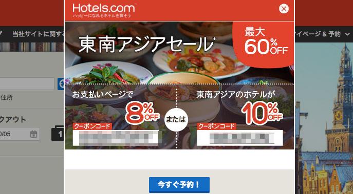ホテルズドットコムのセール情報