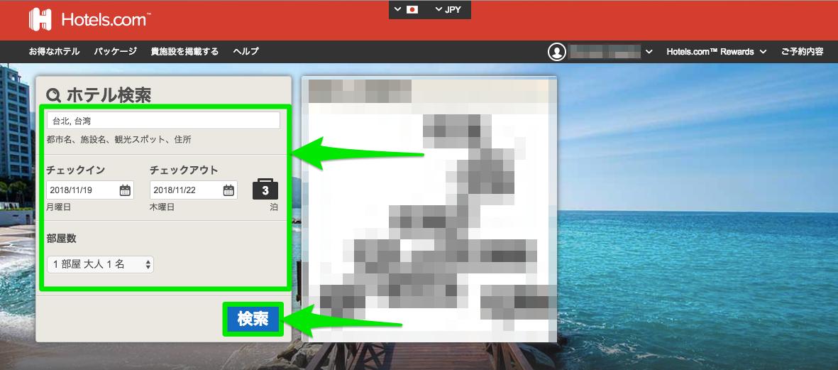 ホテルズドットコム(Hotels.com)で海外ホテルを予約する方法