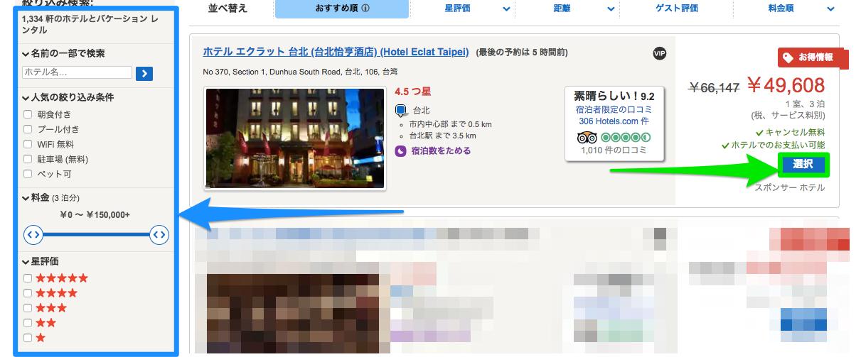 ホテルズドットコム(Hotels.com)で海外ホテルを選択