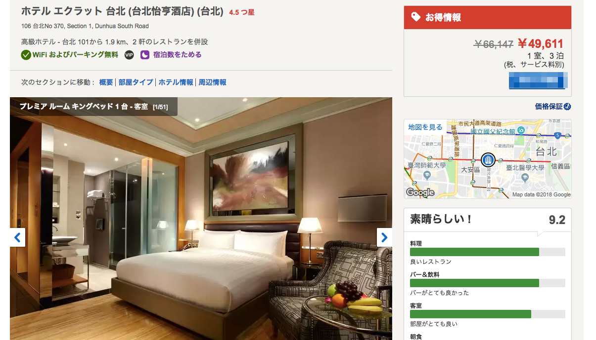 ホテルズドットコム(Hotels.com)で選択した海外ホテルを確認