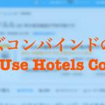 ホテルズコンバインドの使い方