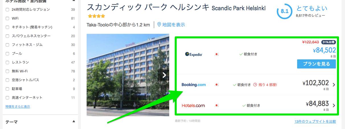 ホテルズコンバインドでホテルサイトを選択
