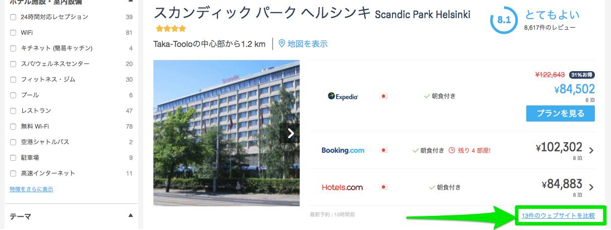 ホテルズコンバインドで他のサイトを比較