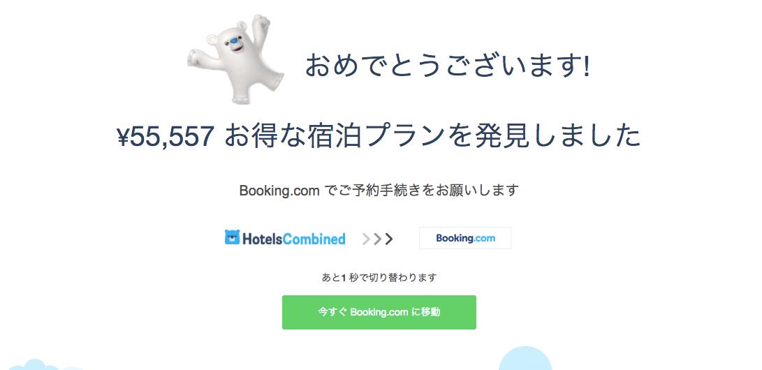 ホテルズコンバインドからホテル予約サイトに移動