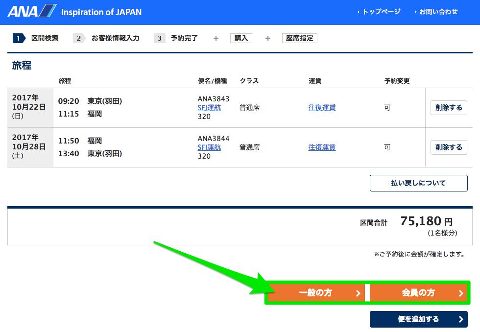 ANAの国内航空券を決定