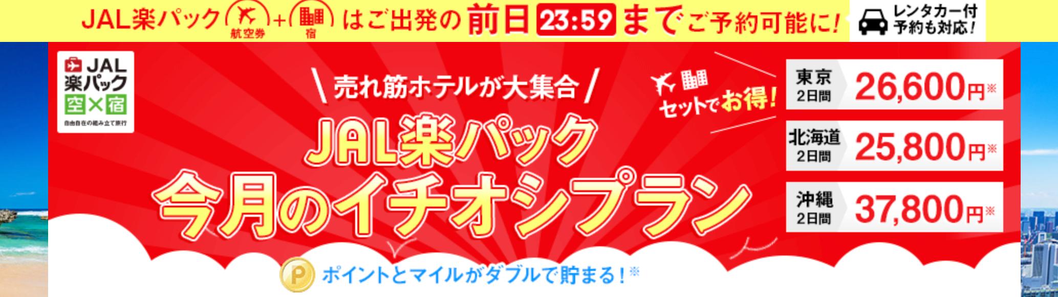 毎月更新!JAL楽パック予約 航空券付きプラン特集
