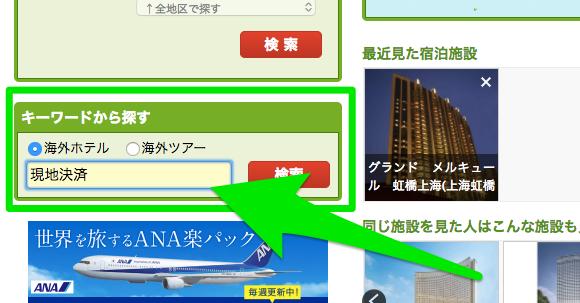 楽天トラベルで現地決済ができるホテルを検索