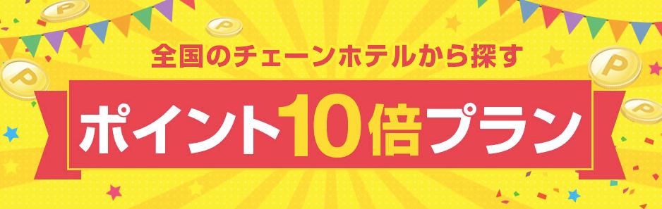 日本全国のチェーンホテルが楽天ポイント10倍になるプラン