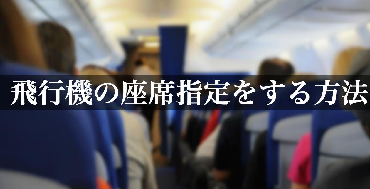 飛行機の座席指定をする方法