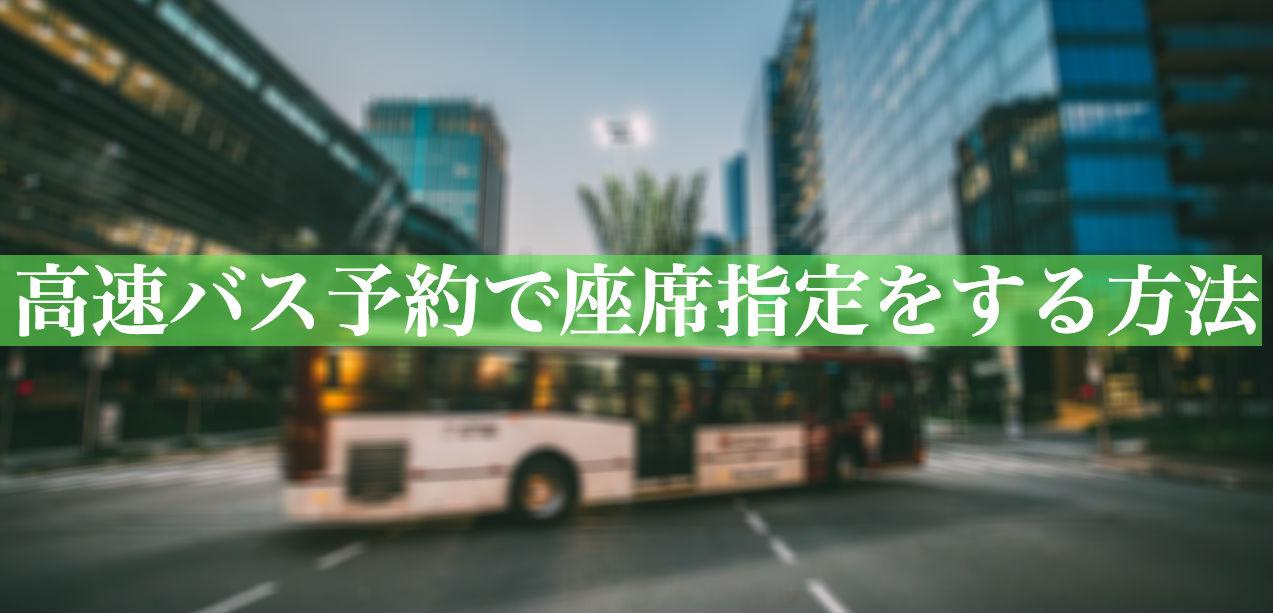 楽天トラベルの高速バス予約で座席指定をする方法