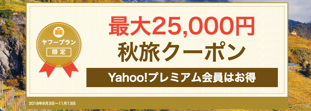 Yahoo! プラン限定。国内ホテル・宿予約最大25,000円割引クーポン