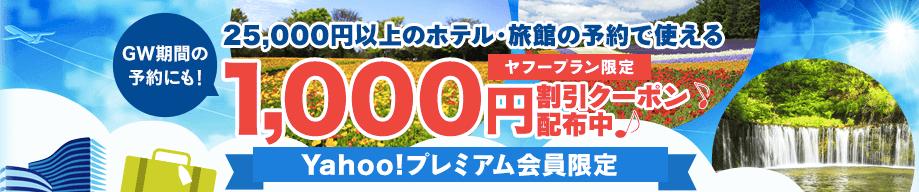 Yahoo! トラベルの1,000円割引クーポン