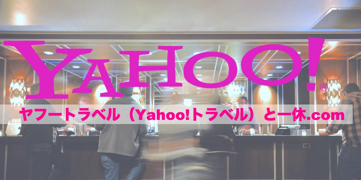 ヤフートラベルと一休.com