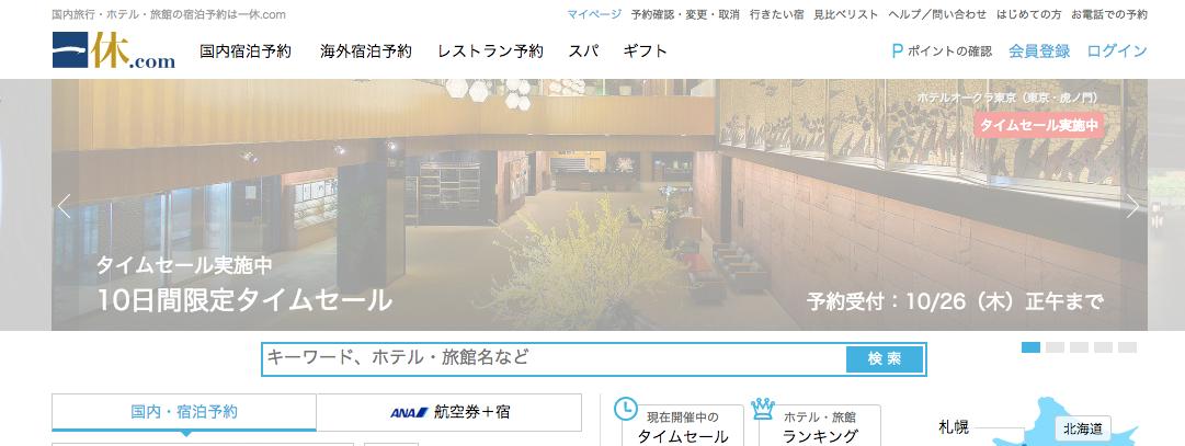 一休.comのトップページ