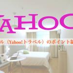 ヤフートラベル(Yahoo!トラベル)のポイント制度