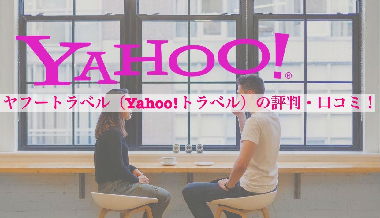 ヤフートラベル(Yahoo!トラベル)の評判・口コミ