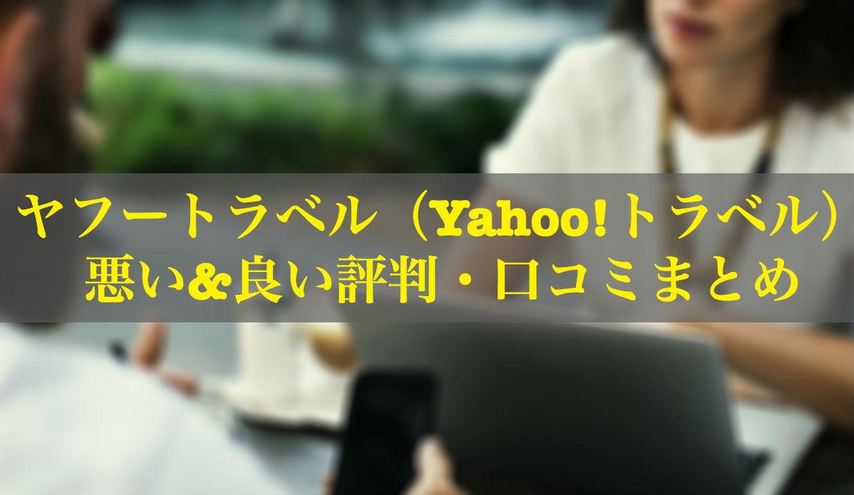 ヤフートラベル(Yahoo!トラベル)の悪い&良い評判・口コミ