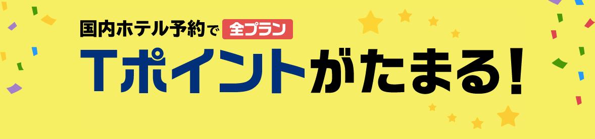 ヤフートラベル(Yahoo!トラベル)でTポイント取得可能