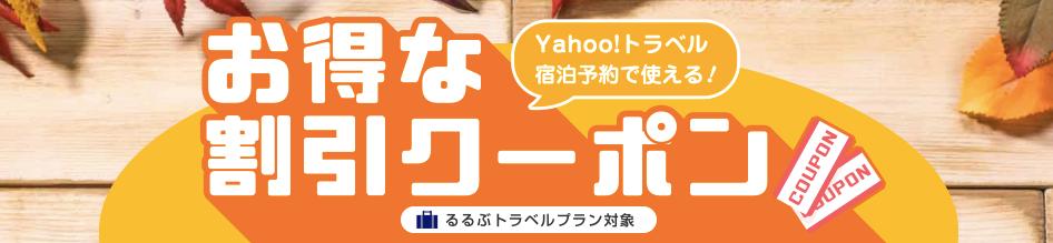 ヤフートラベル(Yahoo!トラベル)のお得なクーポン