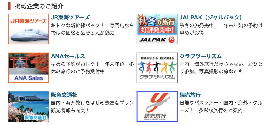 ヤフートラベル(Yahoo!トラベル)に掲載されている企業