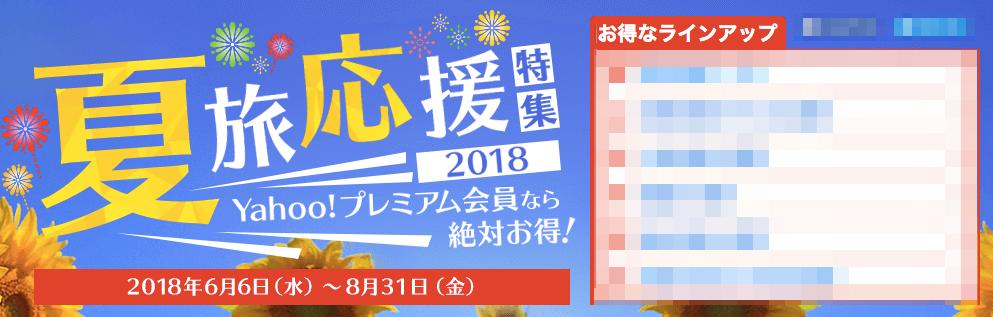 夏旅応援2018!国内ホテル・宿予約最大10,000円割引クーポン