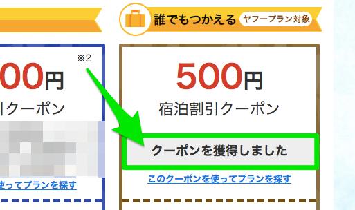 夏旅応援2018!国内ホテル・宿予約最大10,000円割引クーポンの獲得方法