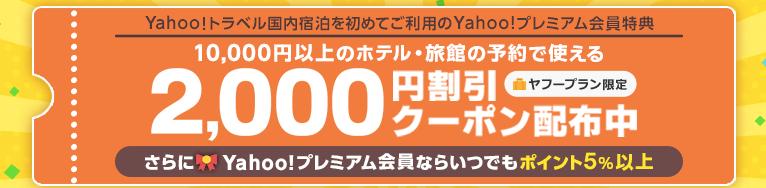 Yahoo!プレミアム会員特典。国内ホテル・宿予約2,000円割引クーポン
