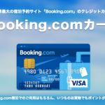 Booking.comカードを徹底解説